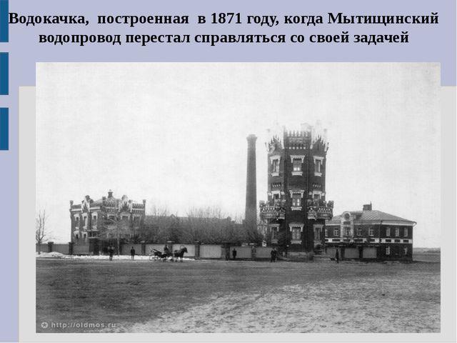 Водокачка, построенная в 1871 году, когда Мытищинский водопровод перестал спр...