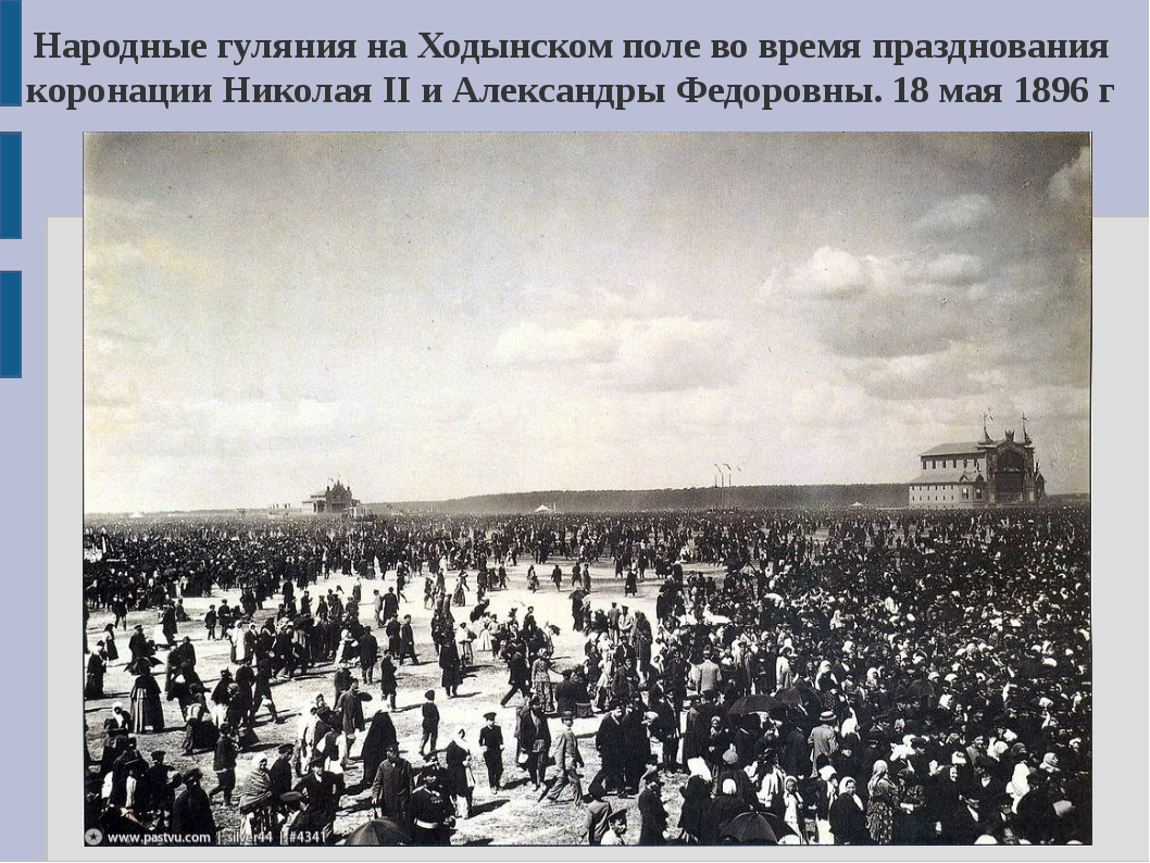 Народные гуляния на Ходынском поле во время празднования коронации Николая II...