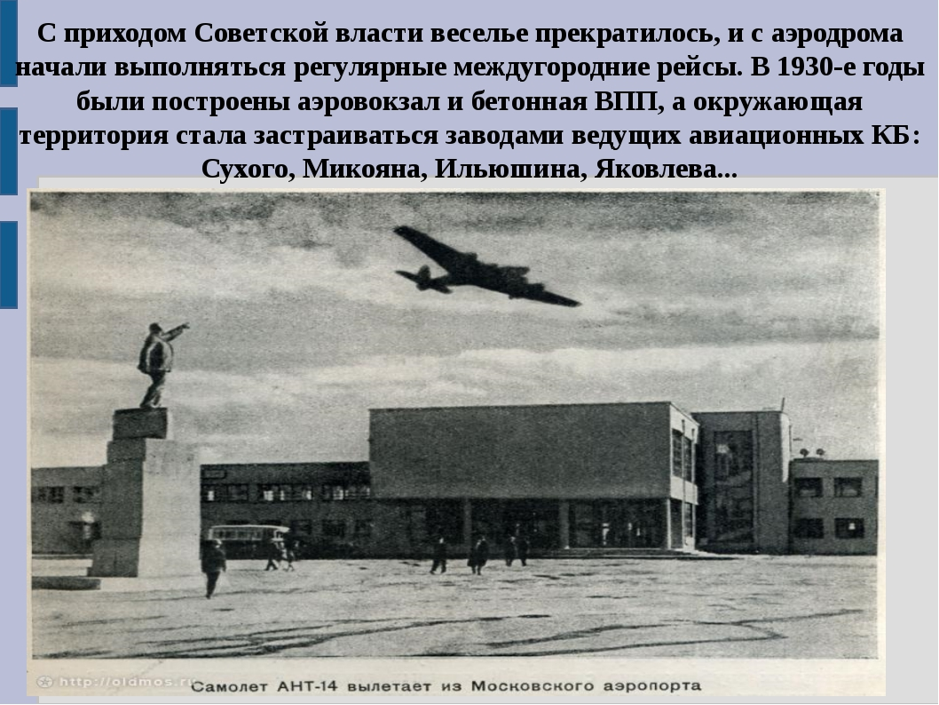 С приходом Советской власти веселье прекратилось, и с аэродрома начали выполн...