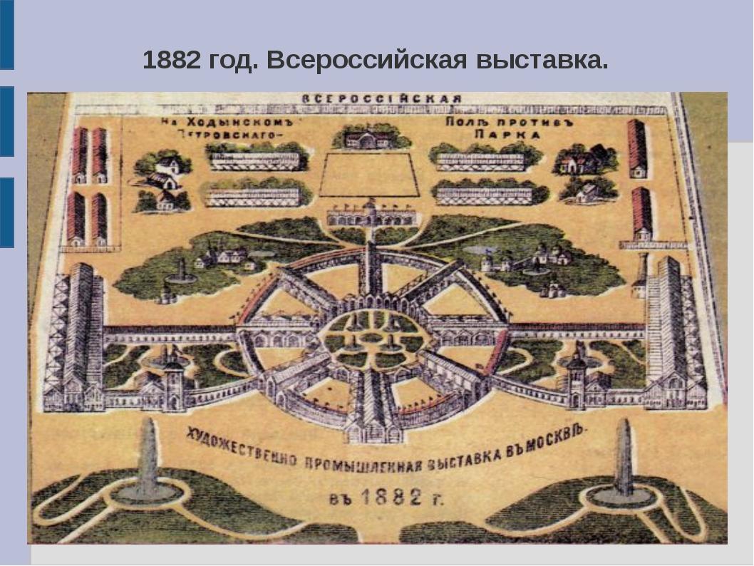 1882 год. Всероссийская выставка.