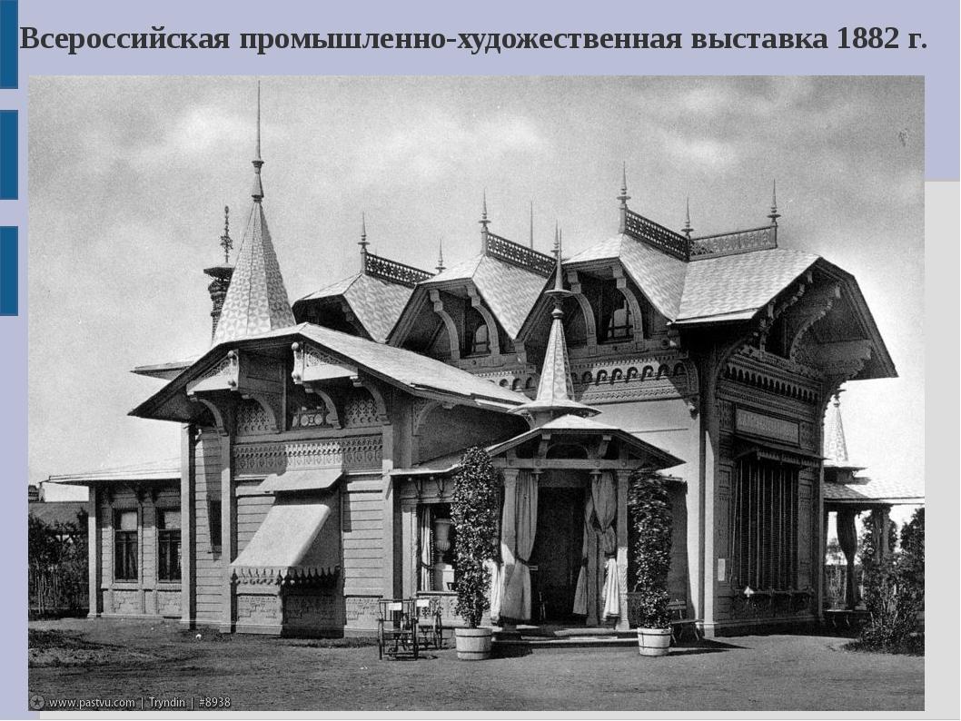 Всероссийская промышленно-художественная выставка 1882 г.
