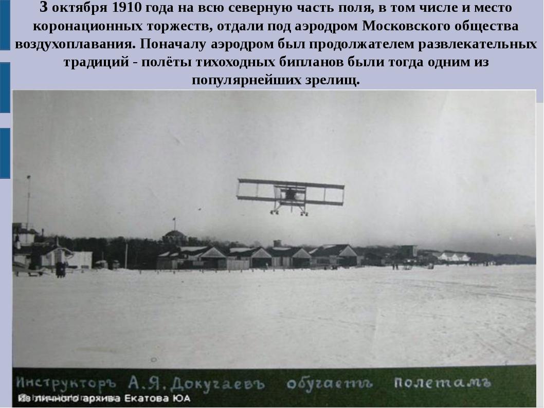 3 октября 1910 года на всю северную часть поля, в том числе и место коронацио...