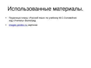 Использованные материалы. Поурочные планы «Русский язык» по учебнику М.С.Соло