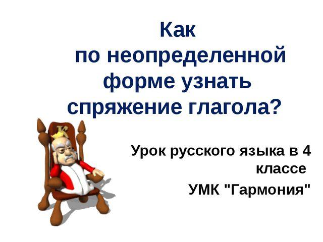 Как по неопределенной форме узнать спряжение глагола? Урок русского языка в...