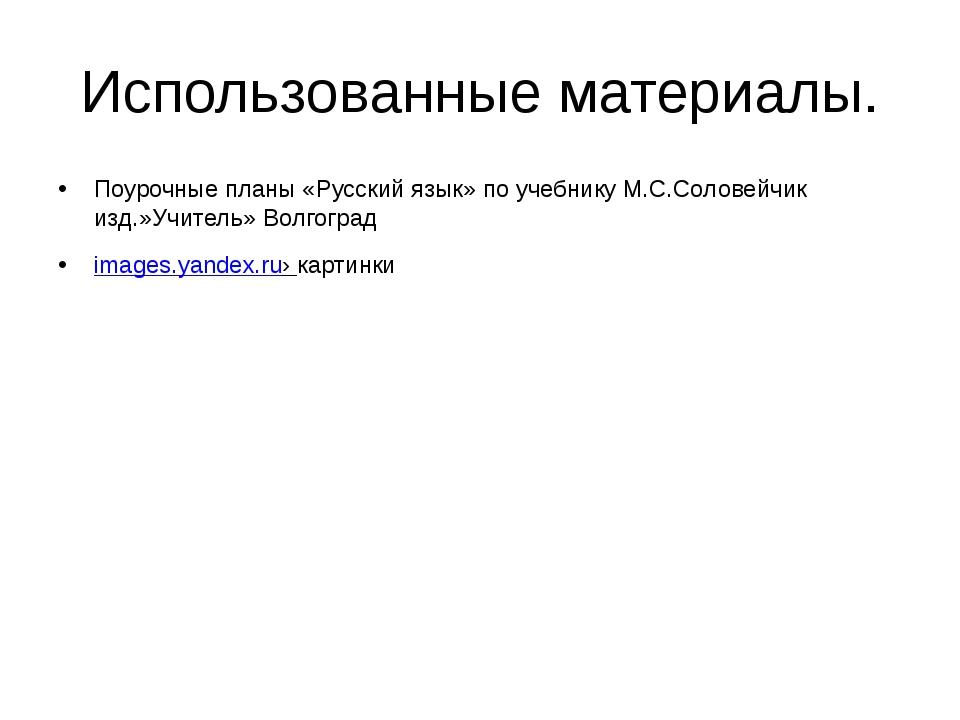 Использованные материалы. Поурочные планы «Русский язык» по учебнику М.С.Соло...