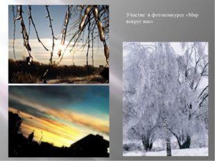 Участие в фотоконкурсе «Мир вокруг нас»
