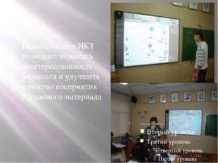 Использование ИКТ позволяет повысить заинтересованность учащихся и улучшить