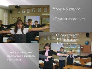 Урок в 6 классе «Ориентирование» Изучение азимутов предметов в кабинете геог