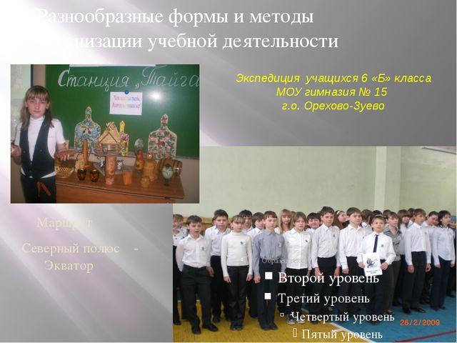Экспедиция учащихся 6 «Б» класса МОУ гимназия № 15 г.о. Орехово-Зуево Маршрут...
