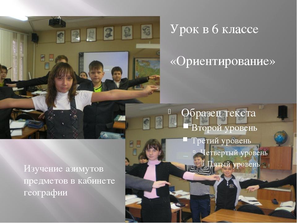 Урок в 6 классе «Ориентирование» Изучение азимутов предметов в кабинете геог...