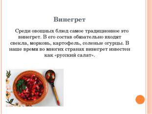 Винегрет Среди овощных блюд самое традиционное это винегрет. В его состав обя