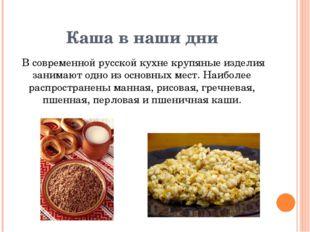 Каша в наши дни В современной русской кухне крупяные изделия занимают одно из