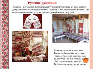 Русские рушники Рушник – небольшое полотенце для утирания рук и лица, а также