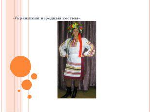 «Украинский народный костюм».