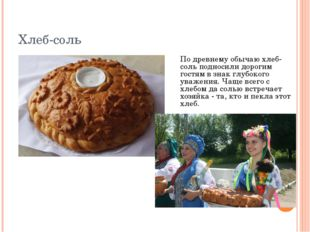 Хлеб-соль По древнему обычаю хлеб-соль подносили дорогим гостям в знак глубок