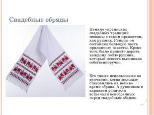 Свадебные обряды Немало украинских свадебных традиций связаны с таким предмет