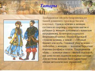 Татары Традиционная одежда татар шилась из тканей домашнего производства или