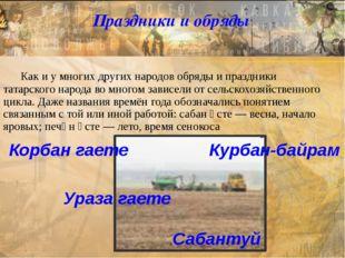 Как и у многих других народов обряды и праздники татарского народа во много