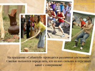 На празднике «Сабантуй» проводятся различные состязания. Смелые пытаются опре
