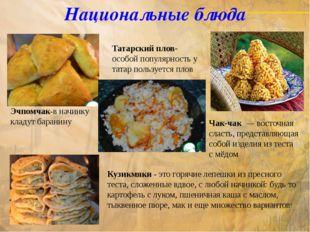 Национальные блюда Эчпомчак-в начинку кладут баранину Татарский плов- особой