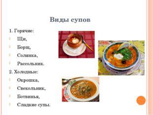 Виды супов 1. Горячие: Щи, Борщ, Солянка, Рассольник. 2. Холодные: Окрошка, С