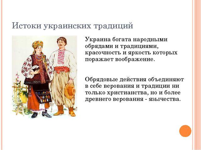 Истоки украинских традиций Украина богата народными обрядами и традициями, кр...