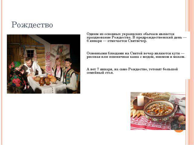 Рождество Одним из основных украинских обычаев является празднование Рождеств...