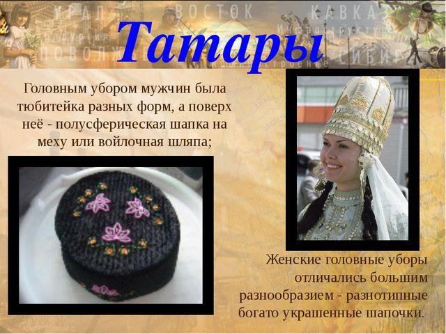 Женские головные уборы отличались большим разнообразием - разнотипные богато...