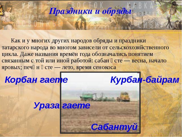 Как и у многих других народов обряды и праздники татарского народа во много...