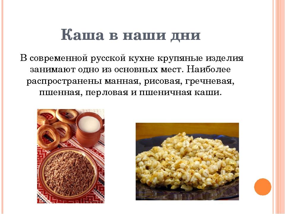 Каша в наши дни В современной русской кухне крупяные изделия занимают одно из...