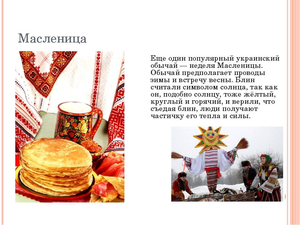 Масленица Еще один популярный украинский обычай — неделя Масленицы. Обычай пр...