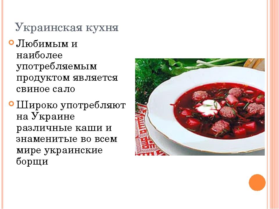 Украинская кухня Любимым и наиболее употребляемым продуктом является свиное с...