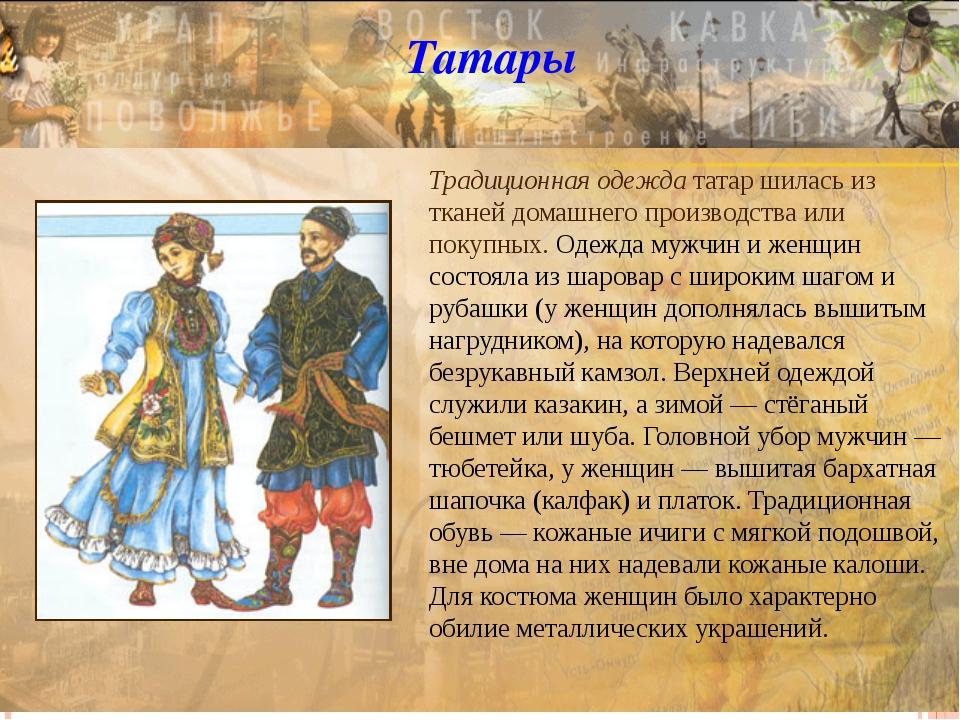 Татары Традиционная одежда татар шилась из тканей домашнего производства или...