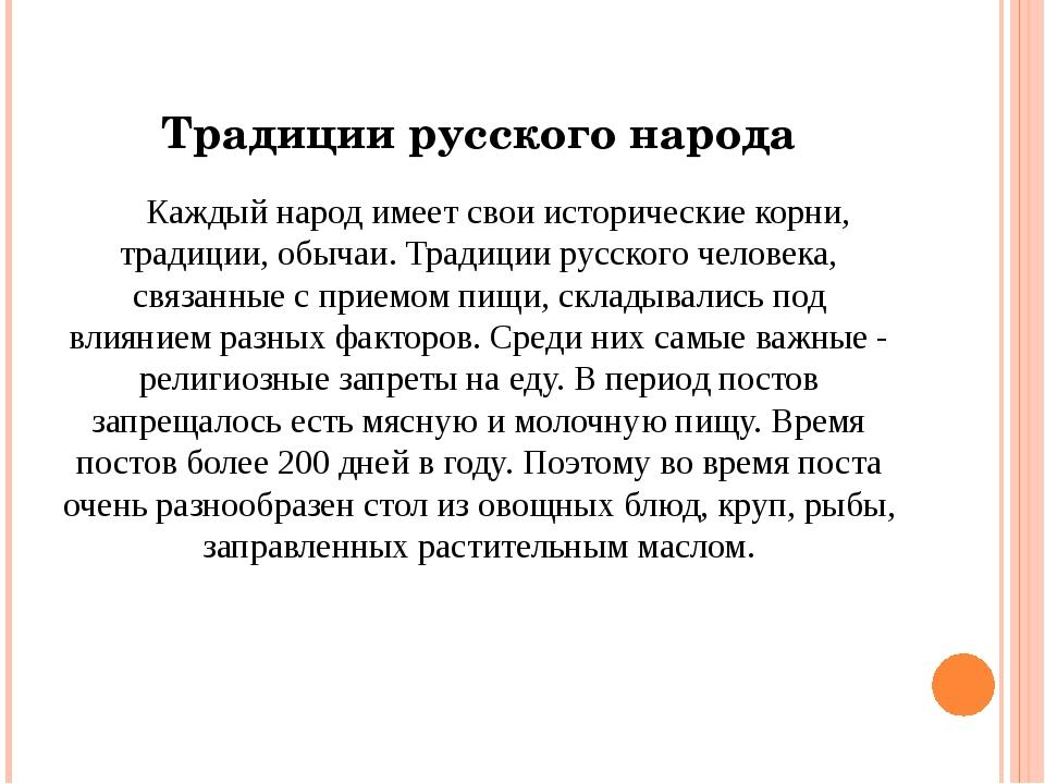 Традиции русского народа Каждый народ имеет свои исторические корни, традиции...