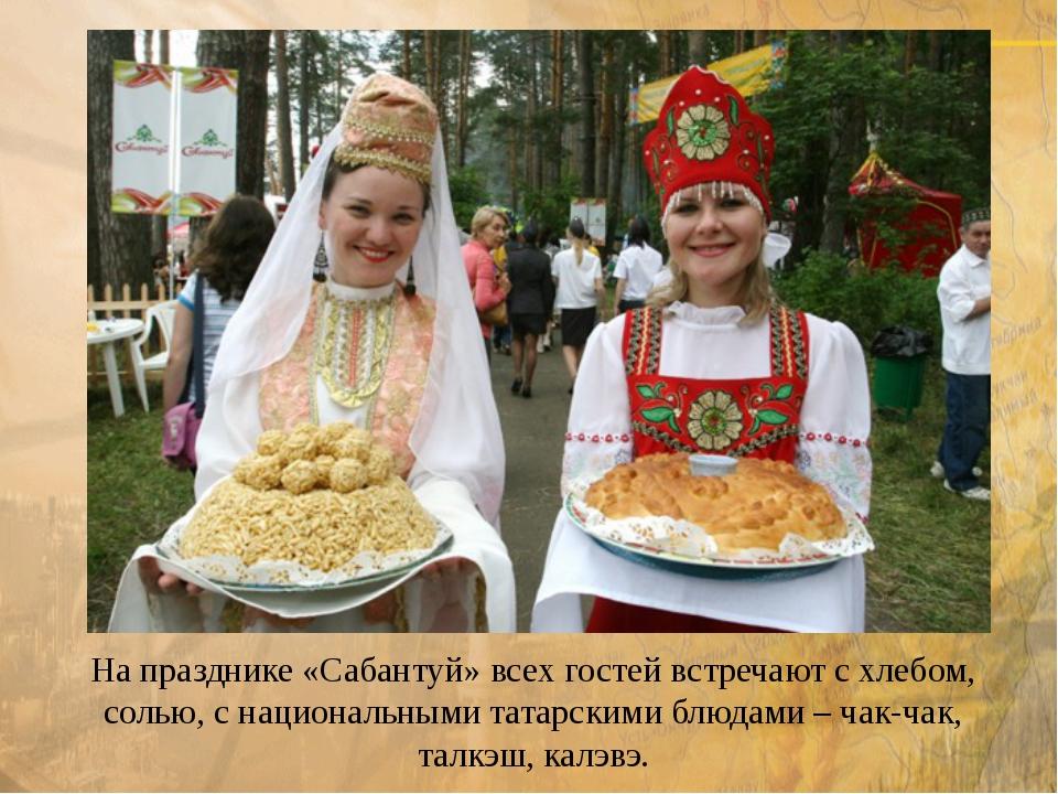 На празднике «Сабантуй» всех гостей встречают с хлебом, солью, с национальным...
