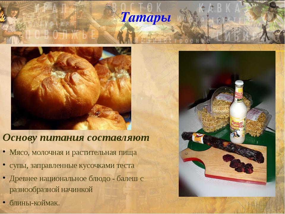 Татары Основу питания составляют Мясо, молочная и растительная пища супы, зап...