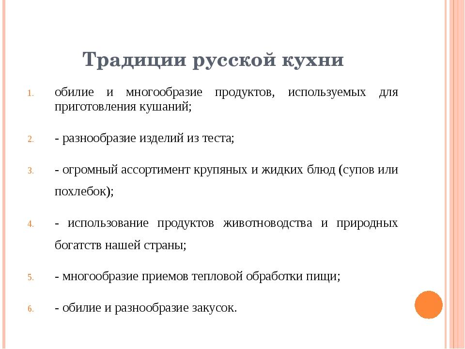 Традиции русской кухни обилие и многообразие продуктов, используемых для приг...