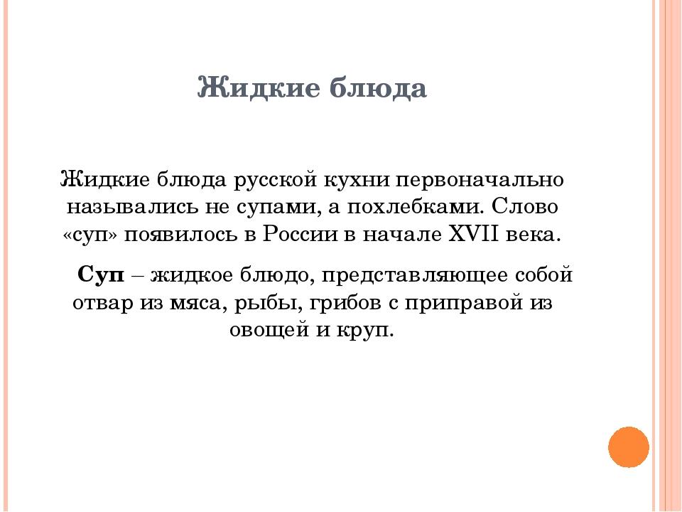 Жидкие блюда Жидкие блюда русской кухни первоначально назывались не супами, а...