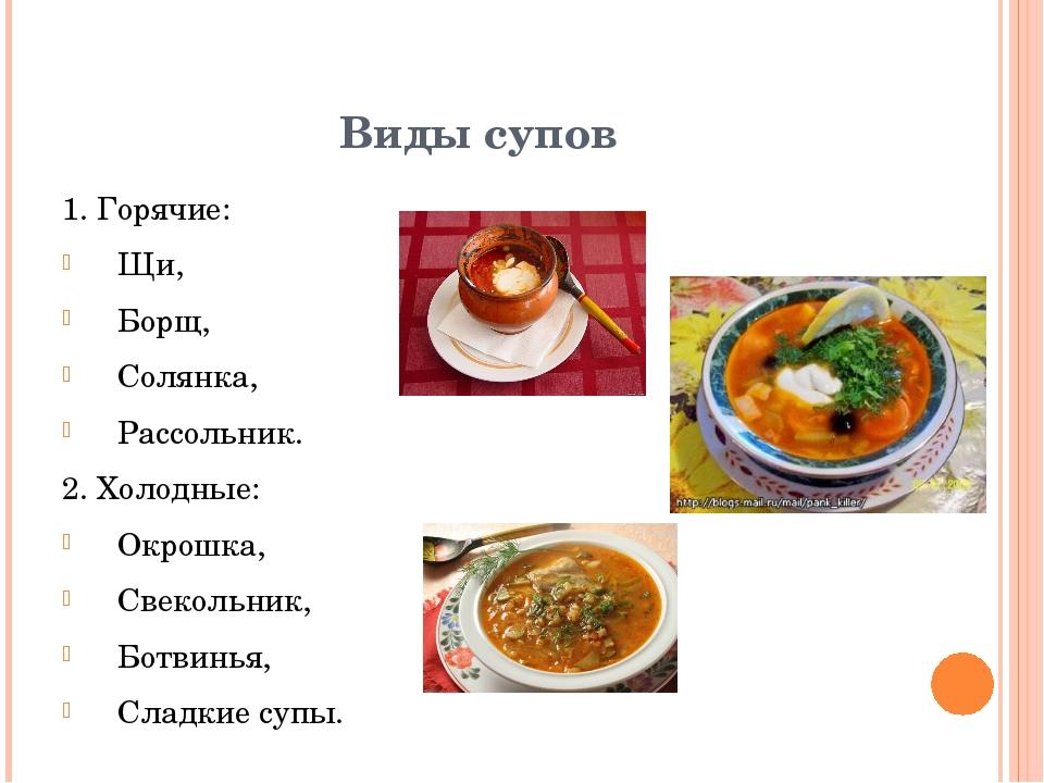 Виды супов 1. Горячие: Щи, Борщ, Солянка, Рассольник. 2. Холодные: Окрошка, С...