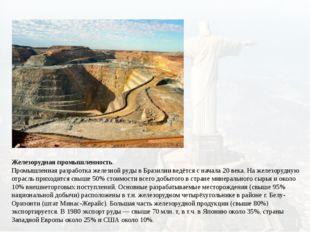 Железорудная промышленность. Промышленная разработка железной руды в Бразилии