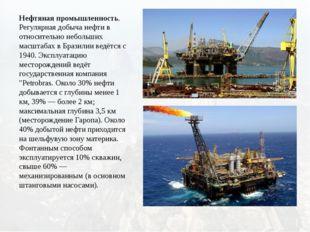 Нефтяная промышленность. Регулярная добыча нефти в относительно небольших ма