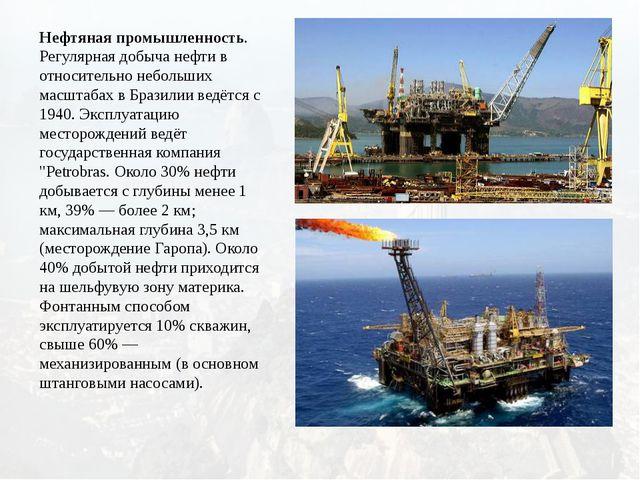 Нефтяная промышленность. Регулярная добыча нефти в относительно небольших ма...