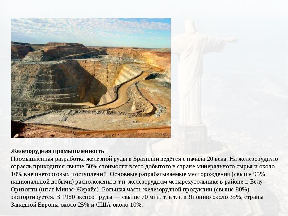 Железорудная промышленность. Промышленная разработка железной руды в Бразилии...
