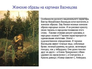 Женские образы на картинах Васнецова Особенности русского национального харак