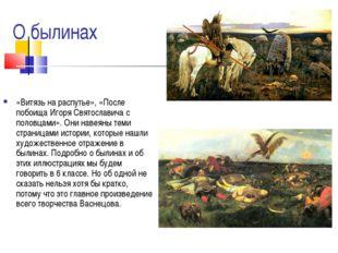 О былинах «Витязь на распутье», «После побоища Игоря Святославича с половцами