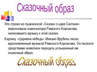 Это строки из пушкинской «Сказки о царе Салтане» взволновали композитора Римс