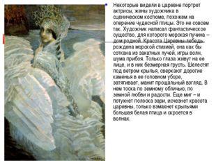 Некоторые видели в царевне портрет актрисы, жены художника в сценическом кост