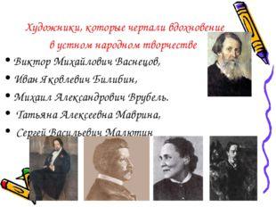 Художники, которые черпали вдохновение в устном народном творчестве Виктор Ми