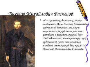 Виктор Михайлович Васнецов «Я – сказочник, былинник, гусляр живописи!» А еще
