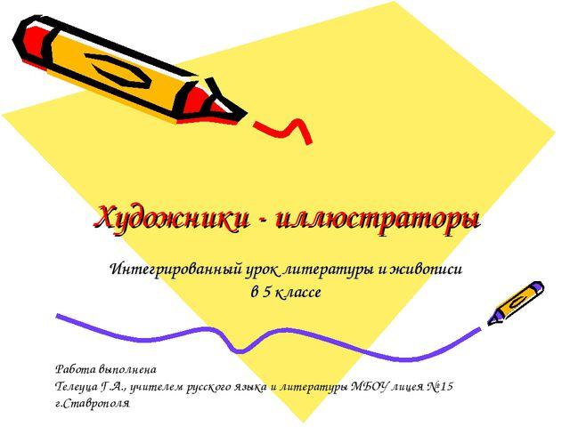 Художники - иллюстраторы Интегрированный урок литературы и живописи в 5 класс...